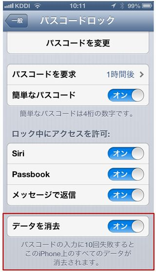 iOSのローカルワイプ