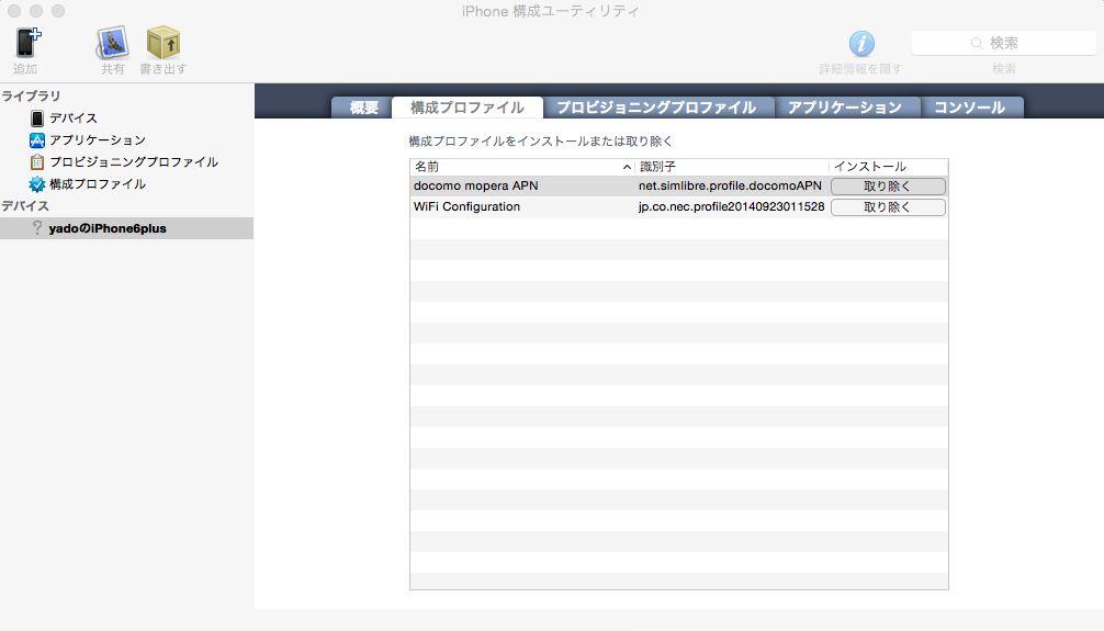 iPhone構成ユーティリティ