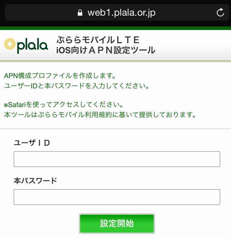 PlalaAPN
