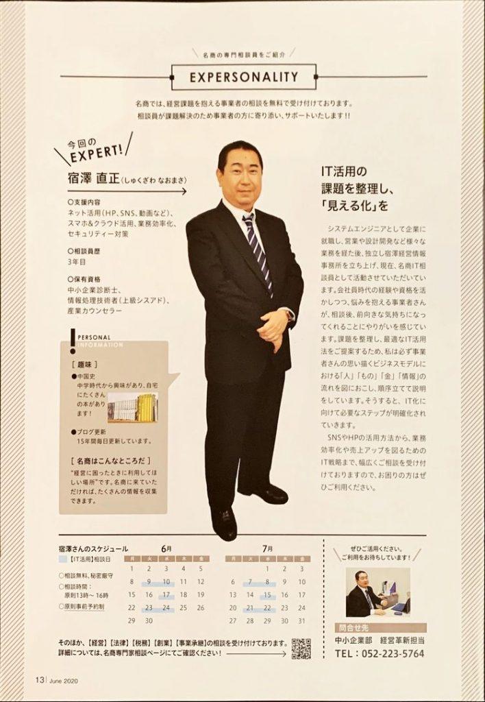 名商専門家宿澤