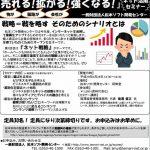 松本ソフト開発センター「インターネットを活用して企業業績のアップを図るためのセミナー」チラシ。第1回目のテーマは「ネット戦略」