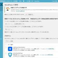 Wordpress4.9画面